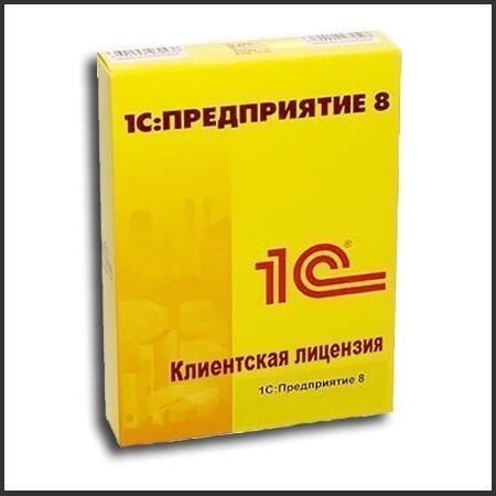 1С Лицензия