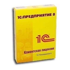 1С:Клиентская лицензия