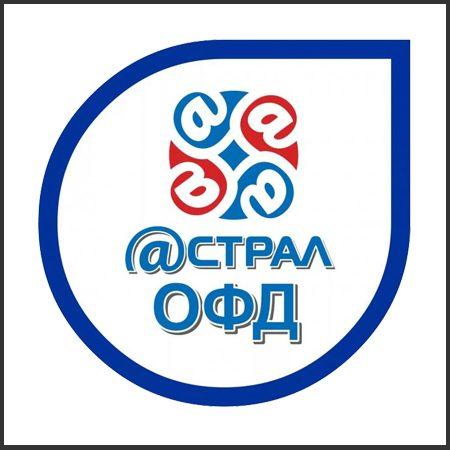 Астрал ОФД