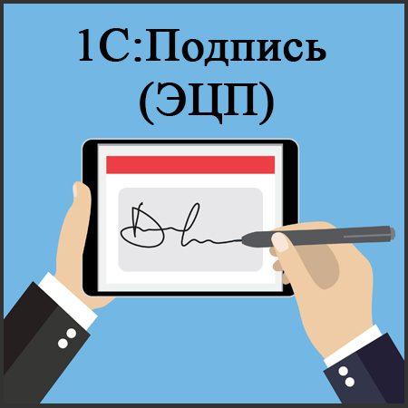 1С:Подпись (ЭЦП)