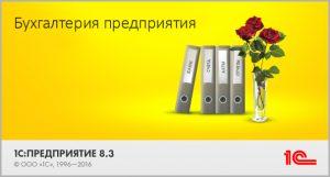 Демо-версия 1С Бухгалтерия 3.0