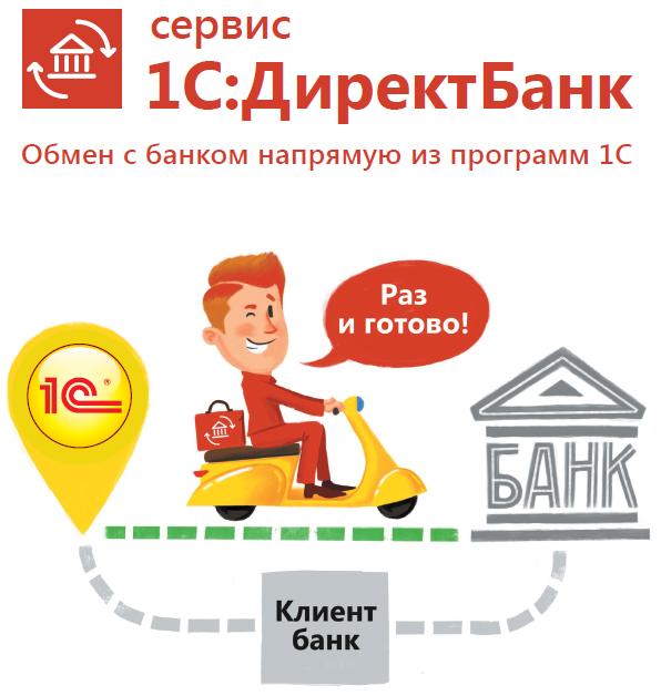 Картинки по запросу 1с:директбанк